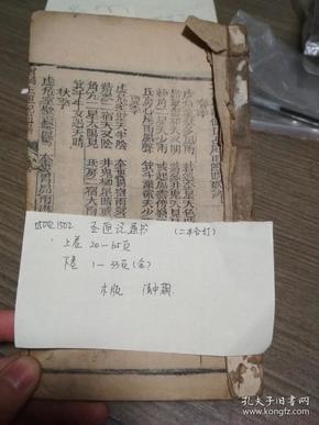 玉匣记通书(清中期木板)二本合订