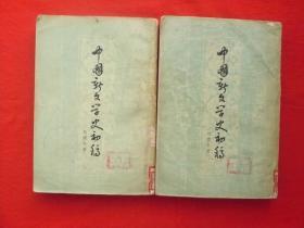 [中国新文学史初稿]上.下卷