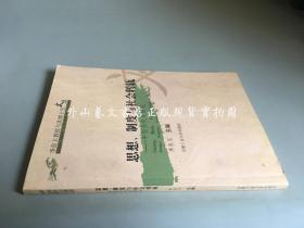 思想、制度与社会转轨:中国当代史新论