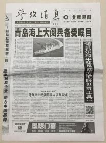 参考消息 2019年 4月21日 星期日 第21981期 今日本报8版 邮发代号:1-38