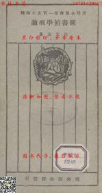 图书馆学概论-王云五主编-百科小丛书-民国上海商务印书馆刊本(复印本)