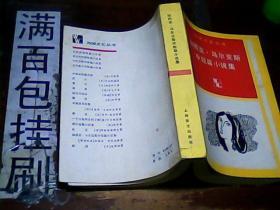 加西亚马尔克斯中短篇小说集