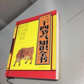 二十四节气知识全书 【一版一印 95品+++ 内页干净 实图拍摄 看图下单 收藏佳品】