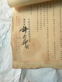 同一出处:中国纺织机械制造公司总经理许 毛笔签名公函