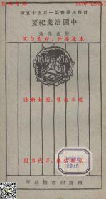 中国冶业纪要-王云五主编-百科小丛书-民国上海商务印书馆刊本(复印本)