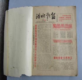 1973年至1975年宁德县《治水战报》94期合订本
