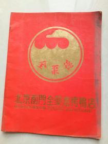 北京前门全聚德烤鸭店(菜单本)