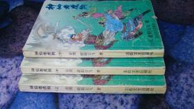 神仙老虎狗(上、中、下)  三本合售 有印章