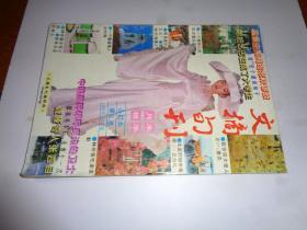 文摘旬刊1995【第三卷】