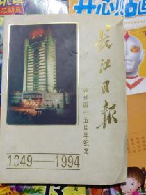 长江日报1949----1994、创刊四十五周年纪念(品相以图片为准)
