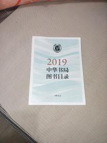 中华书局图书目录 2019