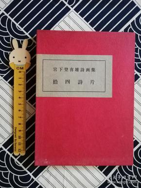 铜版画 十四诗片  宫下登喜雄 吾八书房