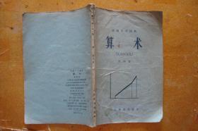 高级小学课本  算术   第四册