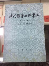 清代档案史料丛编 第十辑(84年初版  印量5700册)