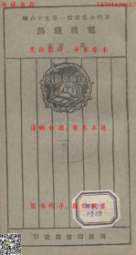 电机铁路-王云五主编-百科小丛书-民国上海商务印书馆刊本(复印本)