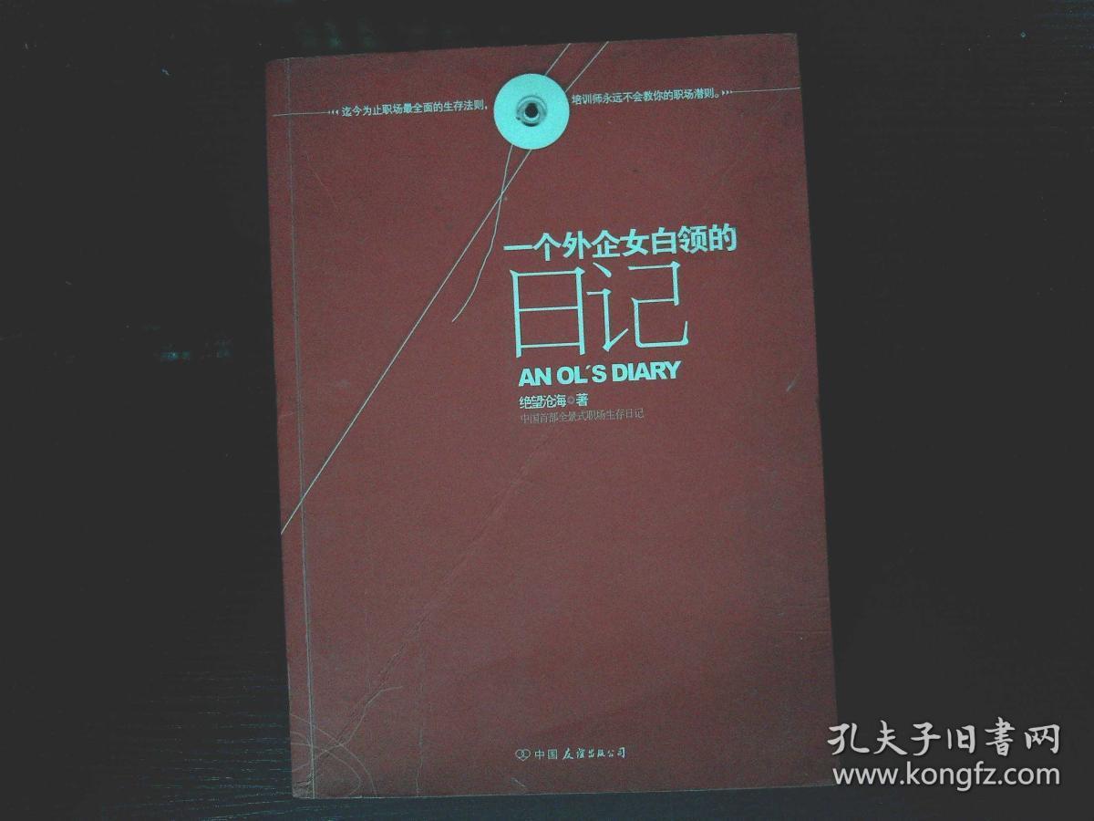 一个外企女白领的日记 &107d2502526i247.57