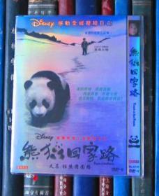 DVD-熊猫回家路 / 熊猫团圆路 Touch of the Panda / Trail of the Panda(D9)