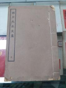 重刊荆川先生文集十七卷 存册三(卷4.5) 民国线装书配本专区60