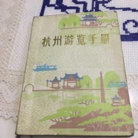 1978杭州游览