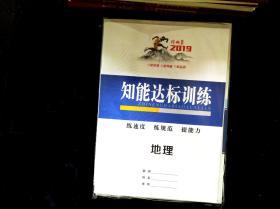 2019 知能达标训练  地理 四本(全新未开封)