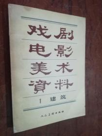 【戏剧电影美术资料.1建筑  1版1