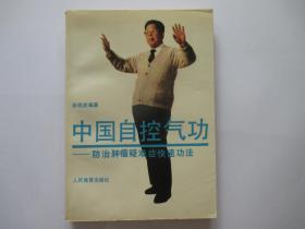 中国自控气功——防治肿瘤疑难症快速功法