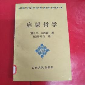 启蒙哲学(西方哲学研究翻译丛书)