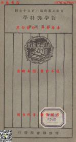 哲学与科学-王云五主编-百科小丛书-民国上海商务印书馆刊本(复印本)