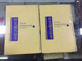 经史避名汇考(上、下)全二册 印数500套