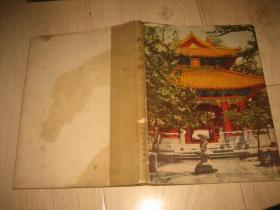 《曲阜名胜》1959年一版一印,中英双语版