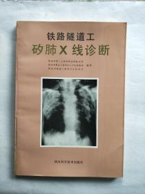 铁路隧道工矽肺X线诊断