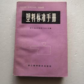 塑料标准手册