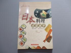 日本料理点菜高手