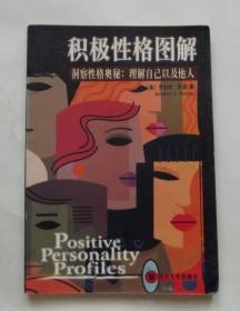 积极性格图解:洞察性格奥秘理解自己以及他人
