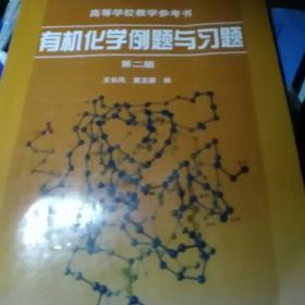 有机化学例题与习题(第二版)