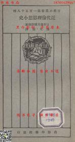 近代伦理思想小史-王云五主编-百科小丛书-民国上海商务印书馆刊本(复印本)