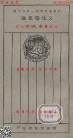 文化起源论-王云五主编-百科小丛书-民国上海商务印书馆刊本(复印本)