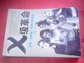 """X级革命:美国""""性解放""""浪潮内幕纪实"""