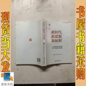 新时代 新思想 新征程 江苏省哲学社会科学界第十一届学术大会文集