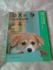 幼犬的选择与驯养  (彩图铜版纸)