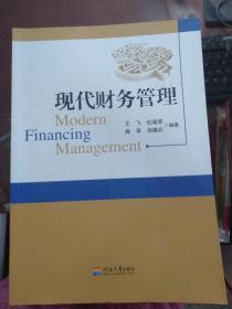 二手正版现代财务管理 王飞9787563045334