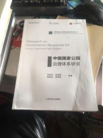中国国家公园治理体系研究