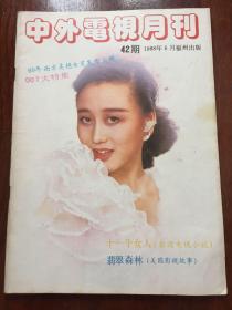 中外电视月刊1988年第42期