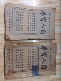 致富锦囊/商人宝库2本/上海世界书局出版