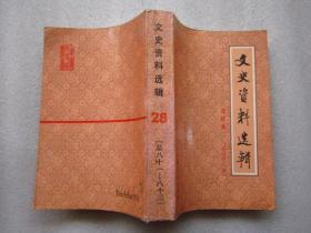 《文史资料选辑》合订本 第二十八册  中国文史出版社F