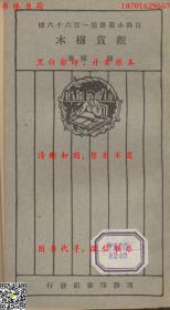 观赏树木-王云五主编-百科小丛书-民国上海商务印书馆刊本(复印本)