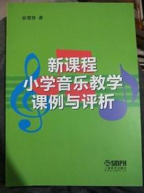 新课程小学音乐教学课例与评析