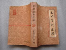 《文史资料选辑》合订本 第二十五册  中国文史出版社F