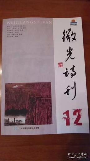 广州市青年作家协会主管主编:木偶/秦澜2016年第4期(总第12期)