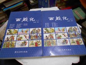 連環畫:西游記(全3冊)